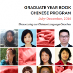2014 Chinese Yearbook (July to December)